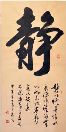 萧散淡远笔墨情 我的艺术网黄镇铜书法