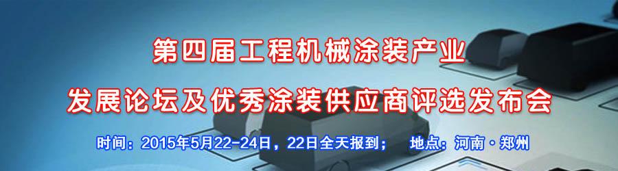 第四届工程机械涂装产业发展论坛及优秀涂装供应商评选发布会