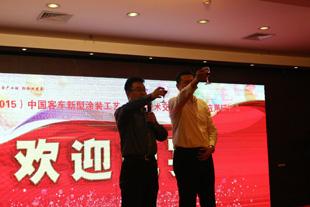 第二届(2015)中国客车新型涂装工艺、装备技术交流暨新能源应用研讨会于苏州圆满召开