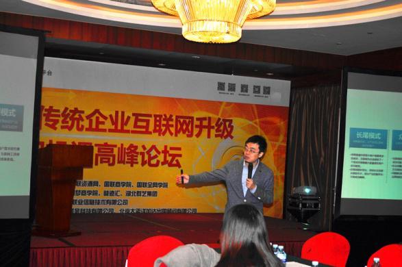潘勇:传统企业如何跨向智慧企业