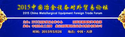 2015中国冶金设备对外贸易论坛