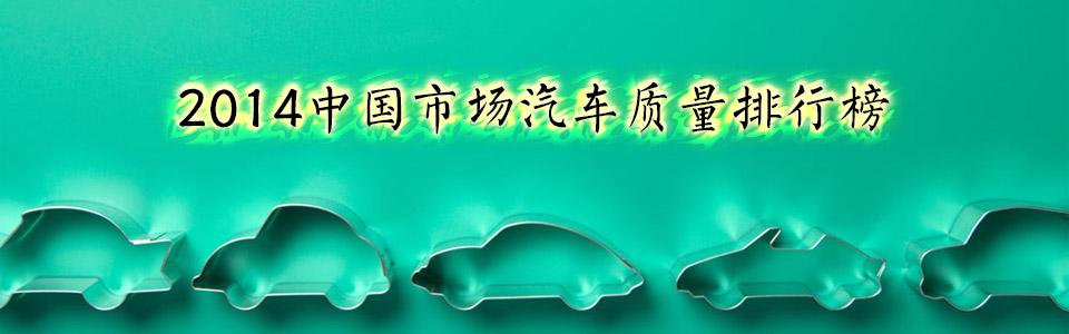 2014中国市场汽车质量排行榜