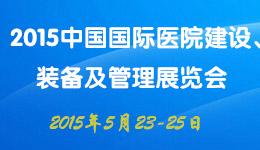 HBI China 2015创商机 800亿采购需求集中释放