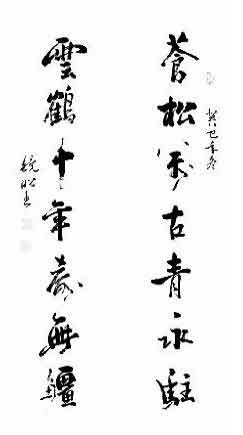 文笔流畅 笔力飘逸 我的艺术网牛镜昭行书书法