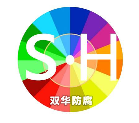 郑州双华防腐材料有限公司