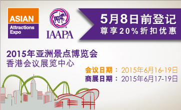 2015年亚洲景点博览会