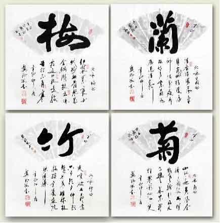 詩寫梅竹 詞譜蘭菊 我的藝術網龔錫義行書書法