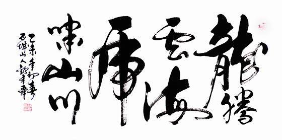 笔画简约,勾连不断,线条流畅纵情,具有极高的审美价值。