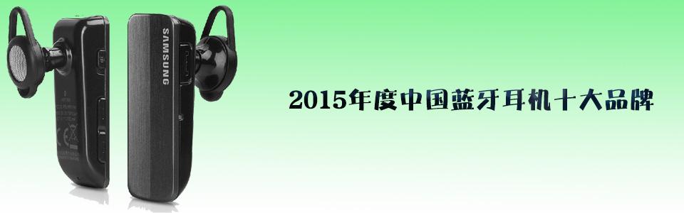 2015年度中国蓝牙耳机十大品牌