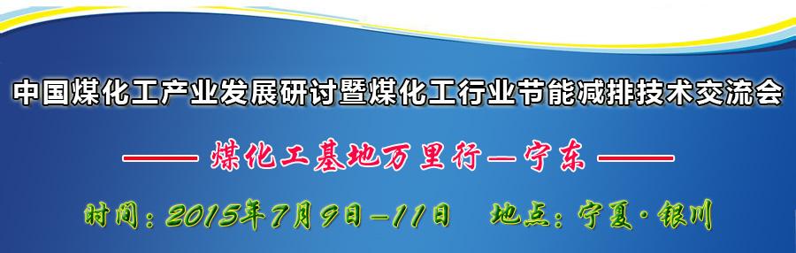 中国煤化工产业发展研讨暨煤化工行业节能减排技术交流会