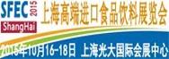 SFEC2015第10届上海高端食品与饮料展览会