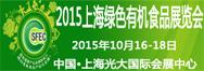SFEC?2015第十届上海绿色有机食品展览会