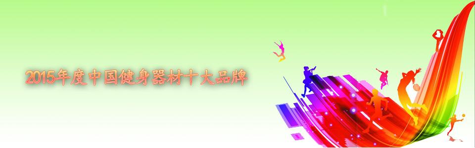 2015年度中国健身器材十大品牌