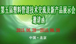 第五届塑料管道技术交流及新产品展示会 邀请函