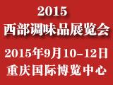 2015  西  部  调  味  品  展  览  会