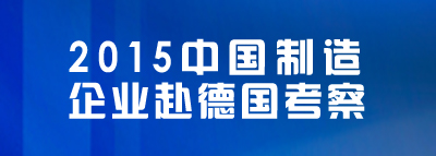 2015中国制造企业赴德国考察