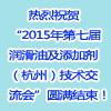 """热烈祝贺""""2015年第七届润滑油及添加剂 (杭州)技术交流会""""圆满结束"""