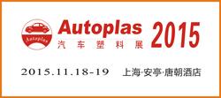 2015上海汽车塑料工业技术展示会暨研讨会