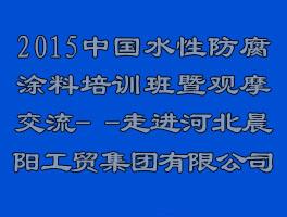 2015中国水性防腐涂料培训班暨观摩交流- -走进河北晨阳工贸集团有限公司