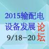 2015输配电设备发展论坛暨第三届绝缘件与互感器产业链商会