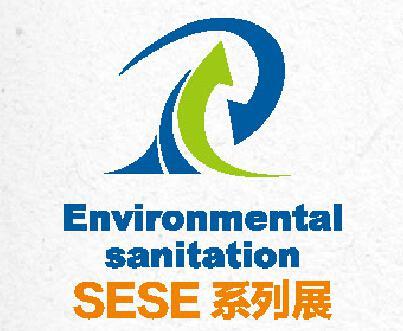 2015京津冀城乡环境卫生新技术 新设备新工艺博览会