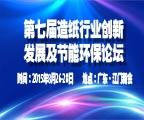 第七届造纸行业创新发展及节能环保论坛