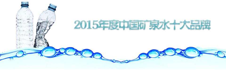 2015年度中国矿泉水十大品牌