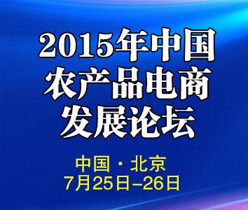 2015年中国农产品电商发展论坛