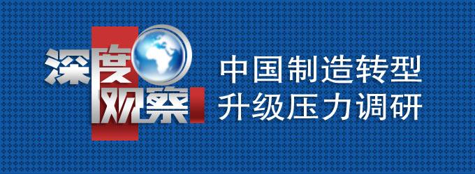 深度观察│中国制造转型升级压力调研