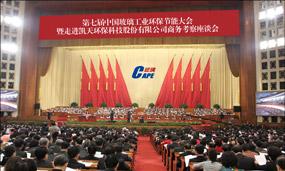 第七届中国玻璃工业环保节能大会