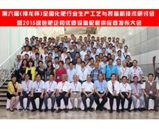 第六届(祺龙杯)全国化肥行业生产工艺与装备新技术研讨会