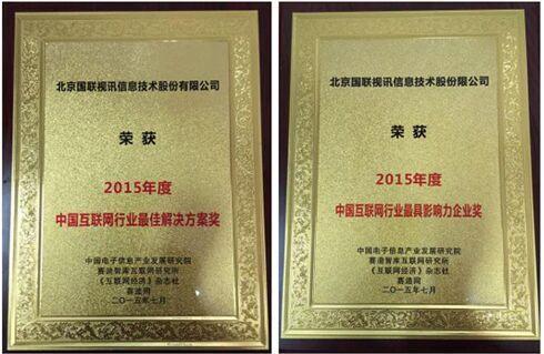 国联股份喜获中国互联网企业竞争力双奖