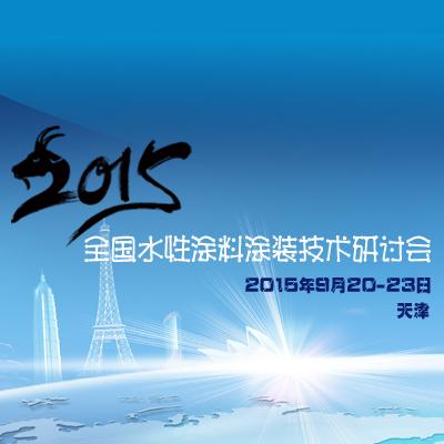 2015全��水性涂料涂�b技�g研���