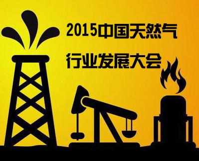 2015中国天然气行业发展大会