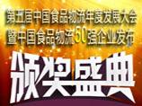 第五届中国食品物流年度发展大会暨中国食品物流50强企业发布(颁奖盛典)