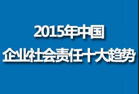 2015年中國企業社會責任十大趨勢