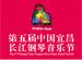 第五届中国宜昌长江钢琴音乐节