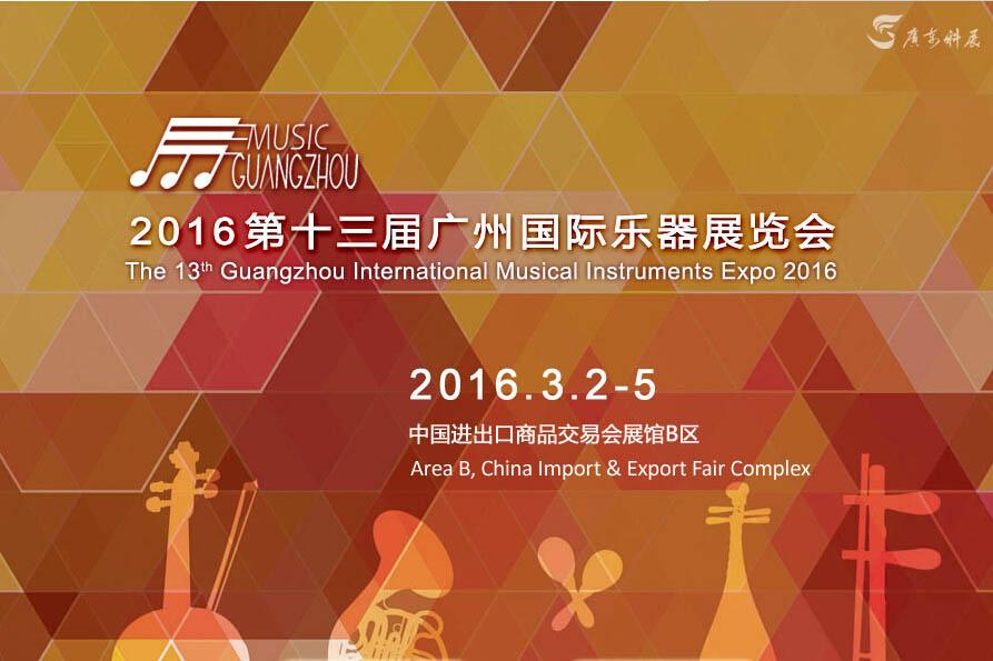 2016第十三届广州国际乐器展览会