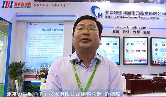 北京恒源利通电力技术有限公司销售总监赵德高和市场部经理张豫北