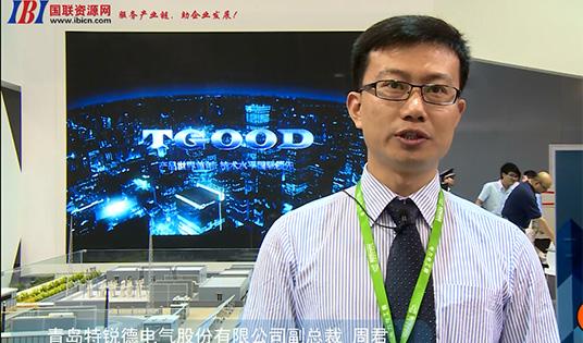 青岛特锐德电气副总裁周君先生