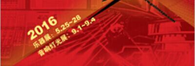 中国国际专业音响·灯光·乐器及技术展览会