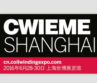全球最大、最专业的国际绕线机、线圈、绝缘材料、磁性材料及电机、变压器制造展览会