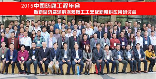 2015中国防腐工程年会――暨新型防腐涂料涂装施工工艺及新材料应用研讨会《会后报道》