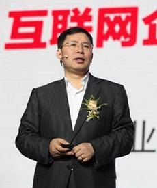 王文京:融合创新 服务企业互联网化