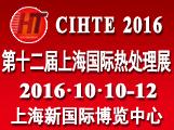 第十二届中国(上海)国际热处理展览会