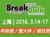 2016年上海国际件杂货运输展览会