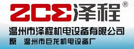 温州市泽程机电设备有限公司