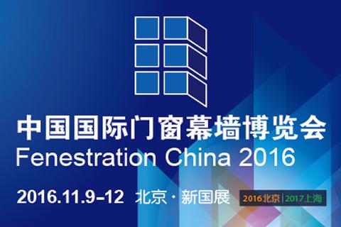 Fenestration China 2016第十四届中国国际门窗幕墙博览会