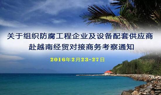 【链商】关于组织防腐工程企业及设备配套供应商 赴越南经贸对接商务考察通知