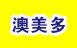 澳美多营养品(中国.烟台)有限公司